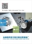 台州路桥绿太阳水暖洁具制造厂