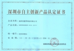 自主创新产品认证