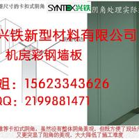 供应医院机房专用兴铁彩钢墙板武汉大量库存