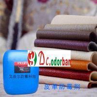 广州皮革防霉剂,真皮防霉剂,防霉抗老化