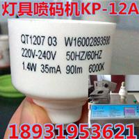 供应杭州灯具喷码机 灯具喷码机厂家