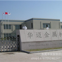 东莞市长安华迈金属材料股份有限公司