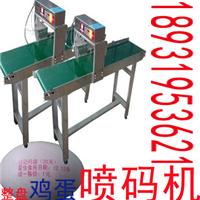 供应北京鸡蛋喷码机 辽宁鸡蛋喷码机