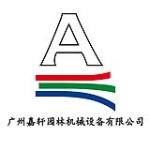 广州嘉轩园林机械设备有限公司