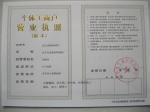 安平县泰盛丝网制品厂