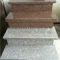 三峡红红色板材阶梯踏板、荔枝面、火烧面