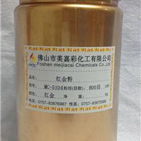 供应进口铜金粉青铜粉红铜粉黄金粉