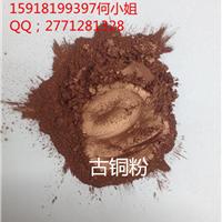 供应800目铜金粉优质紫铜粉青光金粉
