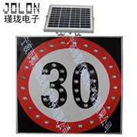 供应太阳能限制速度标志牌禁令标志