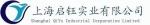 上海启钰实业有限公司