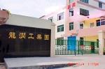 深圳龙润彩印机械设备有限公司