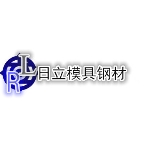 东莞市日立模具钢材有限公司