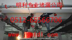 苏州明利防水堵漏工程有限公司