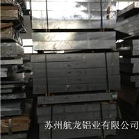 苏州(5083铝板)低价随意切割
