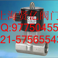 供应2L(US)系列蒸汽电磁阀