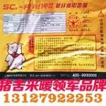 上海科幻碳纤维畜牧地暖采暖有限公司