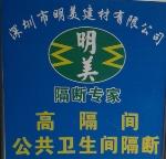 深圳市明美建材有限公司