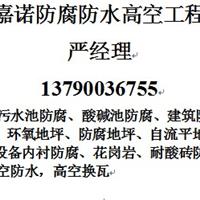 广东嘉诺防腐防水高空工程有限公司