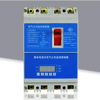 供应一体式剩余电流式电气火灾监控探测器