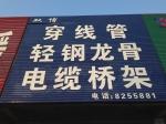 日照市东港区双博建材销售处