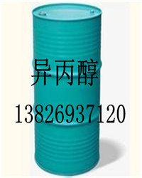 异丙醇报价 异丙醇批发价 异丙醇价格