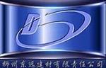 柳州东远建材有限责任公司