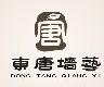 济南东唐建材有限公司