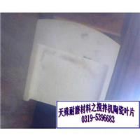供应搅拌机耐磨陶瓷叶片