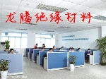 深圳龙腾绝缘材料有限公司