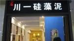 青岛川一硅藻土有限公司