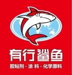 上海方行粘合剂有限公司