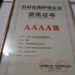 石材应用护理企业资质4A级
