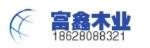成都富鑫木业贸易有限公司