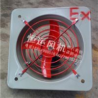供应防爆轴流排风扇参数价格型号使用规范