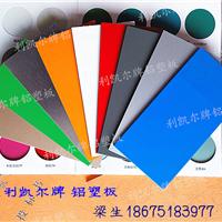 供应铝塑板/冲孔/木纹/拉丝铝塑板