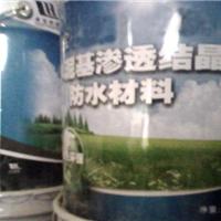 防水涂料;水泥基渗透结晶;地下室抗渗防水