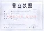 武汉市狮子山化工涂料厂