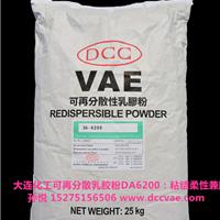 建筑砂浆用胶粉DA6200大连化学乳胶粉DA6200