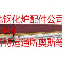 洛阳新天地钢化炉配件服务公司