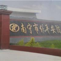 广西南宁保平安防火材料厂