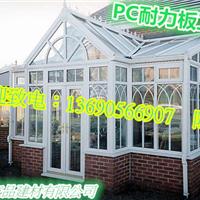 阳光房专用材料乌海PC耐力板PC阳光板批发