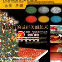供应陶粒胶,彩色防滑陶瓷颗粒路面施工