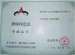 膜结构资质证书
