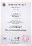 中国国家强制性产品认证证书03