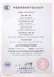 中国国家强制性产品认证证书02