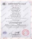 中国国家强制性产品认证证书01