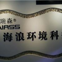 深圳市海浪环境科技有限公司