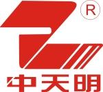 深圳中天明科技有限公司