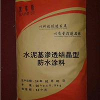 北京防水材料有限公司