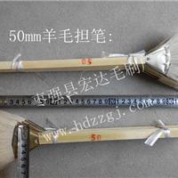 50mm羊毛担笔 掸笔 涂料笔 涂料刷铸造工具
